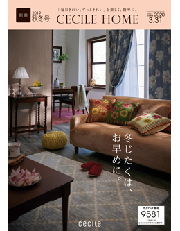 CECILE HOME 19秋冬号