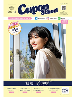 CUPOP SCHOOL 2021 春夏号
