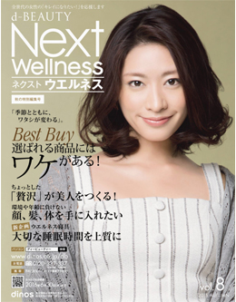 d-BEAUTY Next Wellness2015年秋の特別号