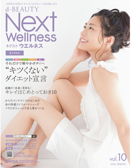 d-BEAUTY Next Wellness2016年春夏号