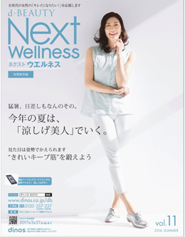 d-BEAUTY Next Wellness2016年夏号