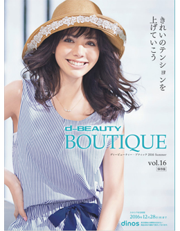 d-BEAUTY BOUTIQUE2016年夏号