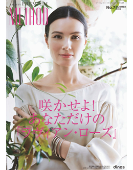 d-BEAUTY PREMIUM METHOD 2015年夏号