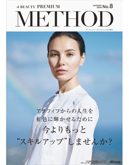 d-BEAUTY PREMIUM METHOD 2016年夏号