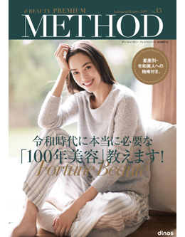 d-BEAUTY PREMIUM METHOD 2019秋冬号