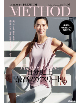 d-BEAUTY PREMIUM METHOD 2020 VOL.16