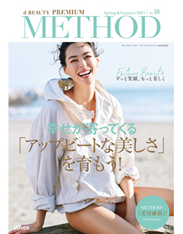 d-BEAUTY PREMIUM METHOD 2021 VOL.18
