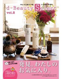 d-BEAUTY Select 2017冬号