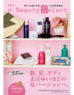 d-BEAUTY Select 2018夏号