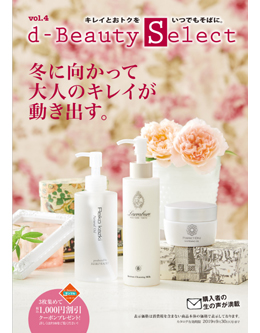 d-BEAUTY Select 2018