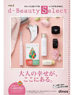 d-BEAUTY Select 2019 vol.5