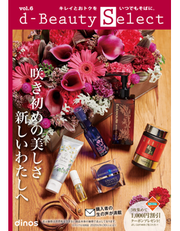 d-BEAUTY Select 2019 vol.6