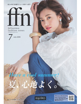 felissimo fashion news 7月号