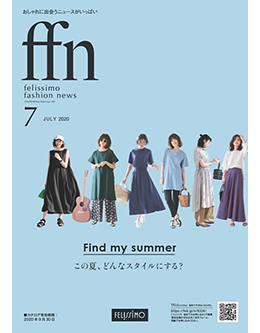 felissimo fashion news 7月号 2020