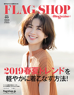 FLAG SHOP Magazine 2019年春夏号