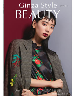 Gnza Style Beauty 2018秋号