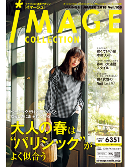 IMAGE COLLECTION 春夏号VOL.108