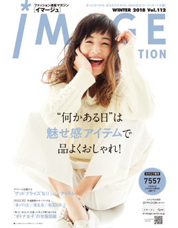 IMAGE COLLECTION 冬号 VOL.112