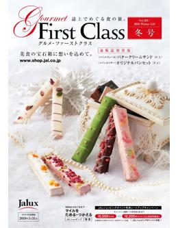 Gourmet First Class 2018 冬号