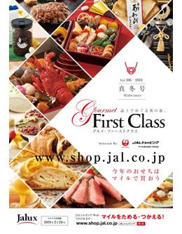 Gourmet First Class 2018 真冬号