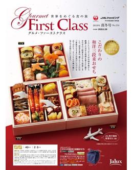 Gourmet First Class 2019真冬号