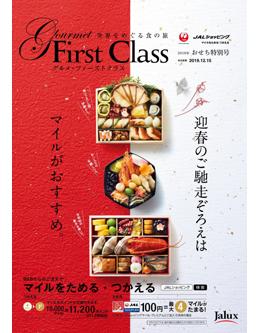 Gourmet First Class 2019 おせち号