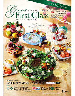 Gourmet First Class 2019 冬号