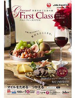 Gourmet First Class 2020秋号