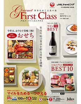 Gourmet First Class 2020 真冬号