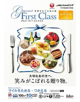 Gourmet First Class 2020初夏号