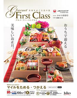 Gourmet First Class 2020 おせち号