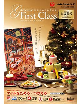 Gourmet First Class 2020お歳暮号