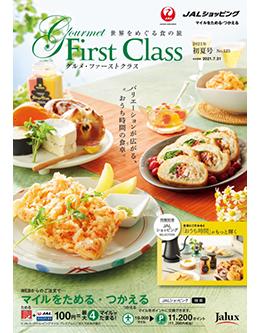 Gourmet First Class 2021 初夏号