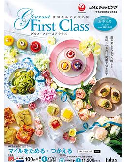 Gourmet First Class 2021 お中元号