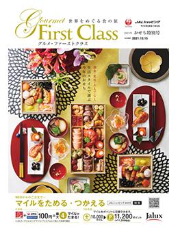 Gourmet First Class 2021 秋号