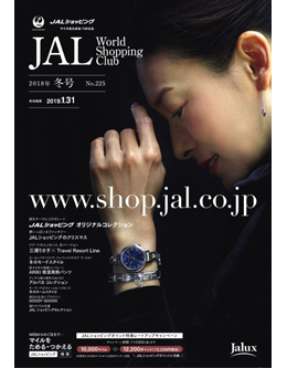 JAL World Shopping Club 2018 冬号