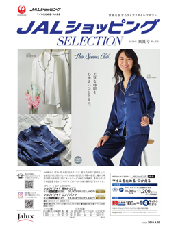 JAL Shopping Selection 2019真夏号