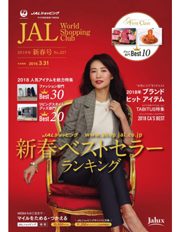 JAL World Shopping Club 2019新春号