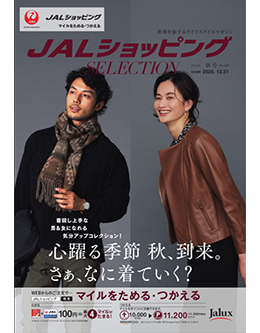 JAL Shopping Selection 2020秋号