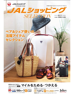 JAL Shopping Selection 2020初夏号