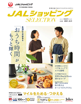 JAL Shopping Selection 2021 初夏号