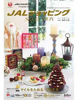 JAL Shopping Selection 2021秋号