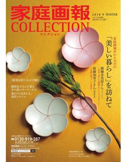 家庭画報COLECTION 2018冬