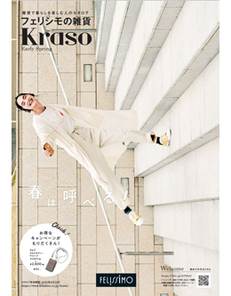 Kraso(クラソ)Early Spring 2020