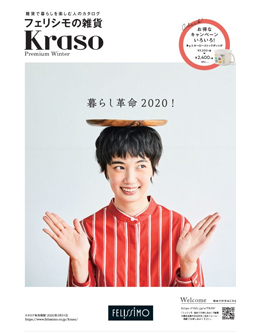 Kraso(クラソ)Early Winter 2020