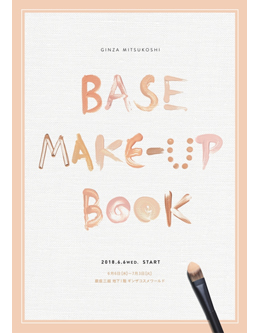 銀座三越 BASE MAKE UP BOOK