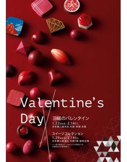 日本橋三越本店のバレンタインカタログ 2020