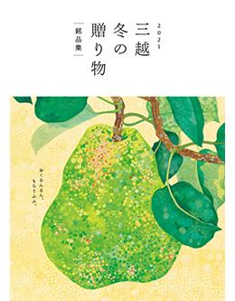 三越冬の贈り物2021〜銘品集〜