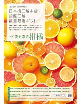 日本橋三越本店・銀座三越の数量限定ギフト2020