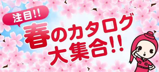注目!春のカタログ大集合!